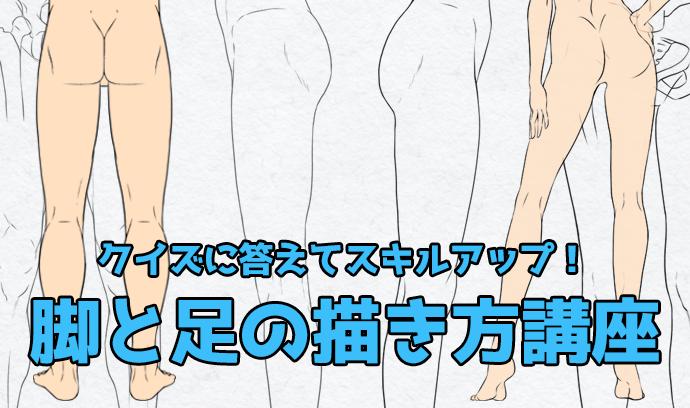 あなたは解けるかな?クイズに答えてスキルアップ! 脚と足の描き方講座