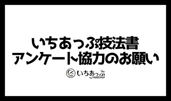 アンケート協力者募集! いちあっぷ技法書プロジェクト
