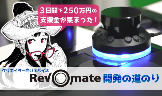 プロイラストレーターが自分用に作ったデバイスが製品に! 三日間で250万円の支援金が集まったクリエイター向けデバイス『Rev-O-mate』開発の道のり