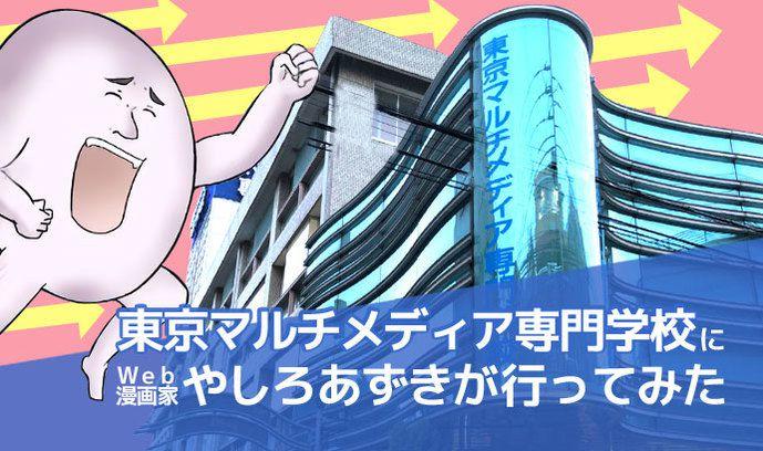 クリエイティブ系ソフトやノートPCが無料貸与! 東京マルチメディア専門学校にWeb漫画家・やしろあずきが行ってみた