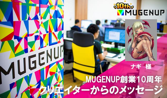 MUGENUP創業10周年|ナギ様 クリエイターインタビュー