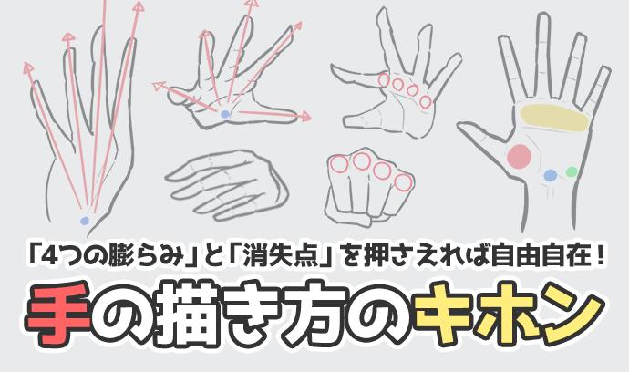 「4つの膨らみ」と「消失点」を押さえれば自由自在!手の描き方のキホン