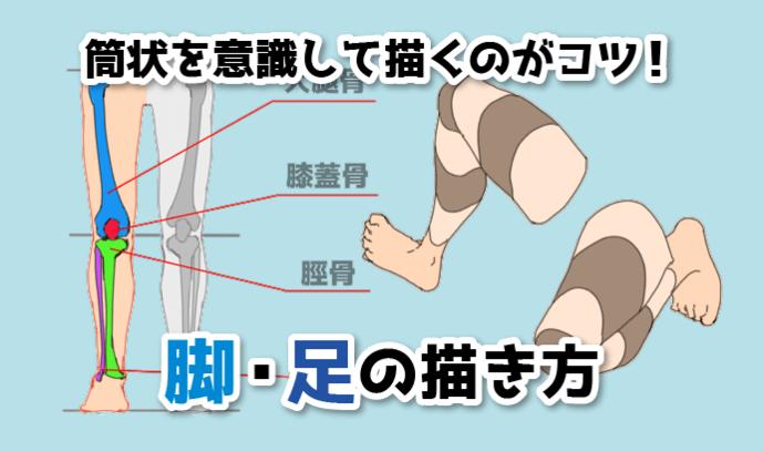 筒状を意識して描くのがコツ! 脚・足の描き方講座