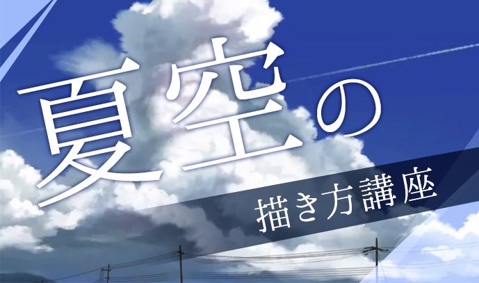 シンプルな雲から複雑な積乱雲まで描ける! 夏空の描き方講座