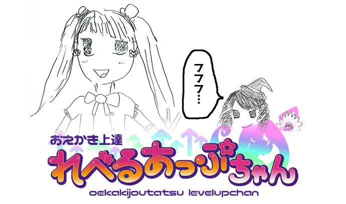 第三話「精神攻撃スランプちゃん」- おえかき上達 れべるあっぷちゃん season2