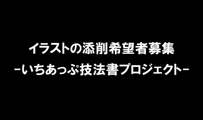 イラストの添削希望者大募集! ~いちあっぷ技法書プロジェクト~