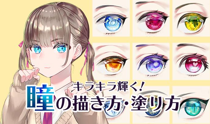 まるで宝石?!キラキラ輝く瞳の描き方・塗り方
