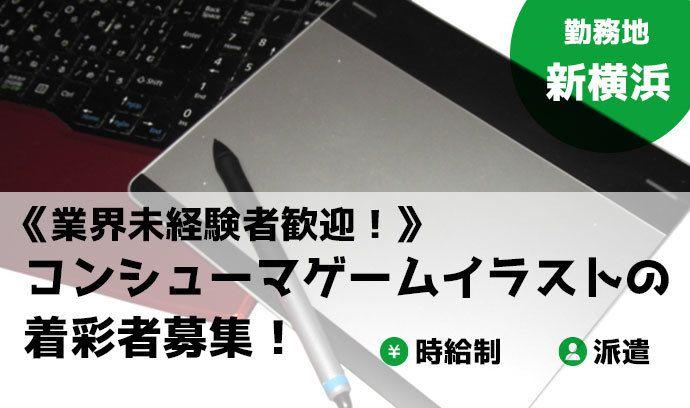 《業界未経験者歓迎!》コンシューマゲームイラストの着彩者募集! 勤務地:新横浜