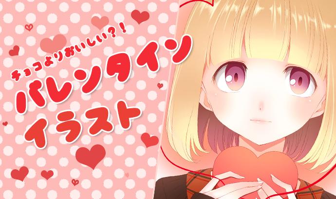 【チョコよりおいしい!?】バレンタインイラスト特集