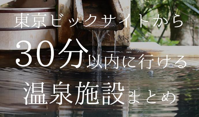 戦いの汗を流す!東京ビックサイトから30分以内で行ける温泉施設まとめ