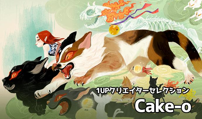 1UPクリエイターセレクションvol.104 - Cake-o