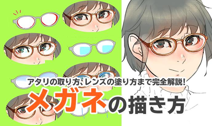 アタリの取り方、レンズの塗り方まで完全解説!メガネの描き方