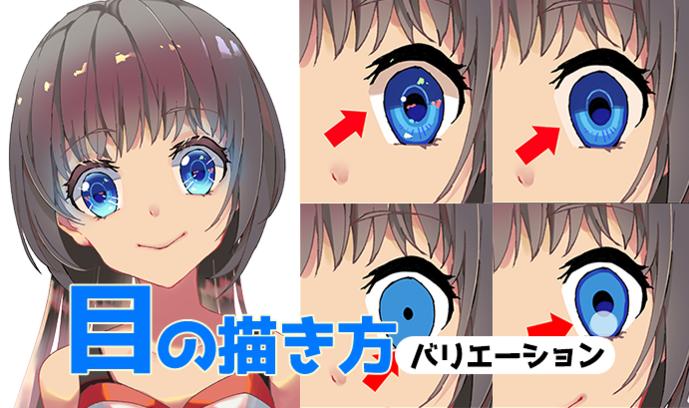 自分だけの「目」を編み出そう!目の描き方バリエーション