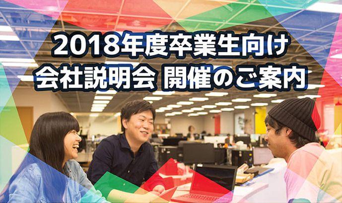 株式会社MUGENUP 2018年度卒学生向け会社説明会