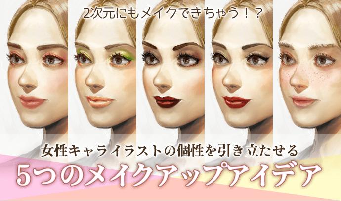 2次元にもメイクできちゃう!?女性キャライラストの個性を引き立たせる5つのメイクアップアイデア