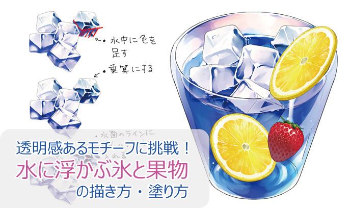 透明感あるモチーフに挑戦! 水に浮かぶ氷と果物の描き方・塗り方