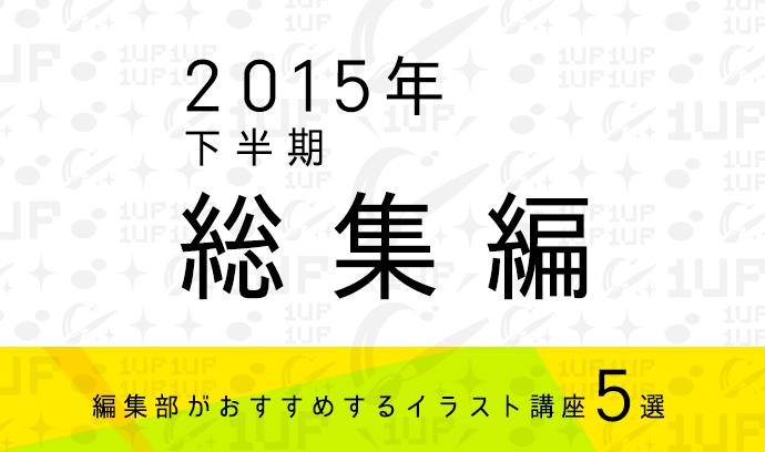 【2015年 下半期総集編】編集部おすすめイラスト講座5選