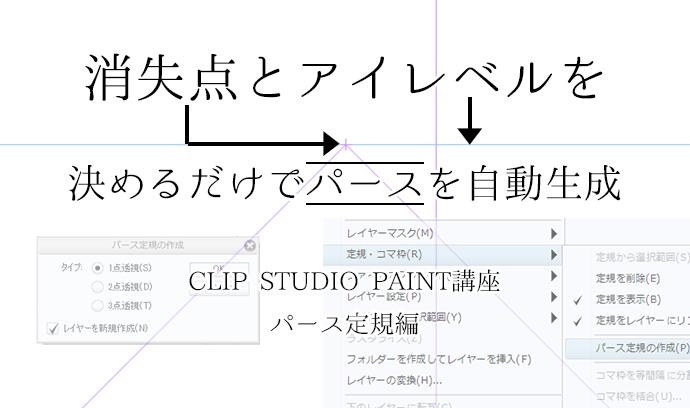 消失点とアイレベルを決めるだけでパースを自動生成! CLIP STUDIO PAINT講座 パース定規編