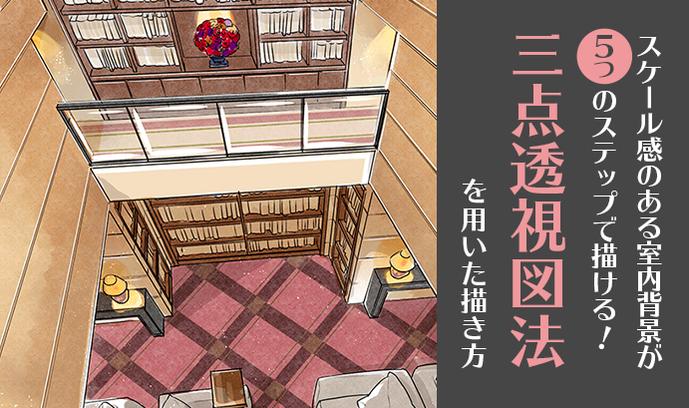 スケール感のある室内背景が5つのステップで描ける! 三点透視図法を用いた背景の描き方