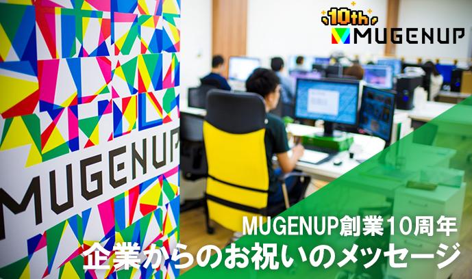 MUGENUP創業10周年|企業からのお祝いのメッセージ