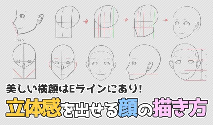 美しい横顔はEラインにあり! 立体感を出せる顔の描き方