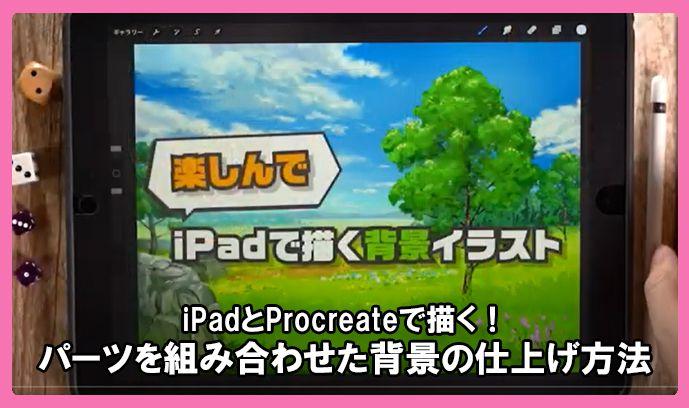 iPadとProcreateで描く!パーツを組み合わせた背景の仕上げ方法