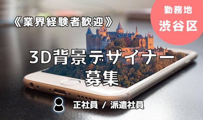 《経験者歓迎!》オンラインゲームの3D背景デザイナー募集!勤務地:渋谷区