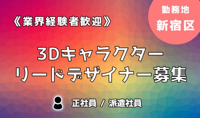 《経験者歓迎!》オンラインゲームの3Dキャラクターリードデザイナー募集!勤務地:渋谷区