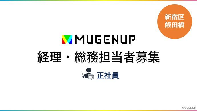 MUGENUPの経理担当募集中です!