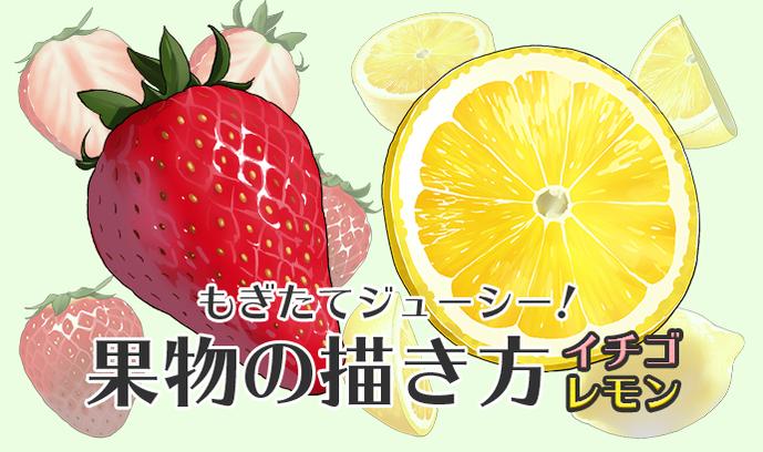 もぎたてジューシー 果物の描き方 イチゴ レモン いちあっぷ