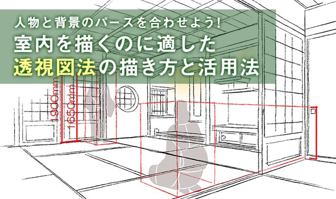 人物と背景のパースを合わせよう! 室内を描くのに適した透視図法の描き方と活用法