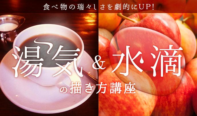 食べ物の瑞々しさを劇的にUP! 湯気&水滴の描き方