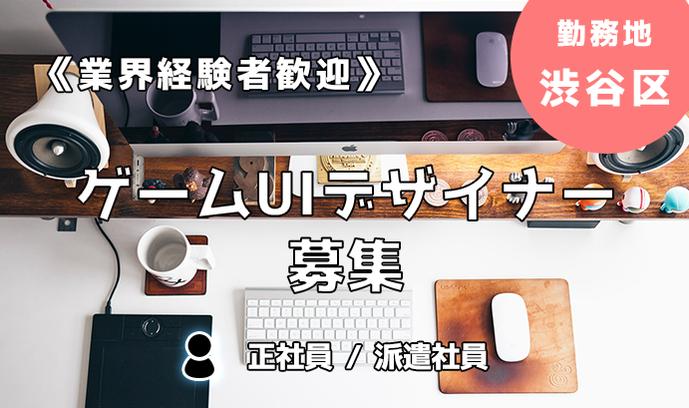 《経験者歓迎!》オンラインゲームのUIデザイナー募集!勤務地:渋谷区