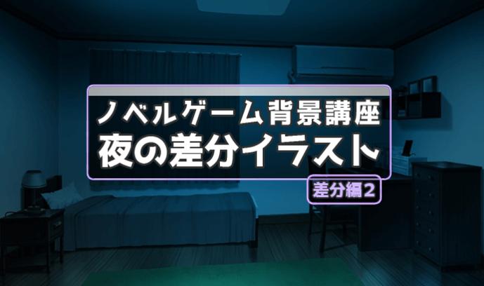 夜の差分イラストの制作方法を解説 これでノベルゲーム背景イラストが描ける!~差分編2~