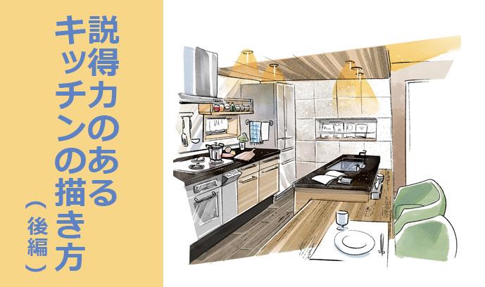 説得力のあるキッチンの描き方 - 後編 -