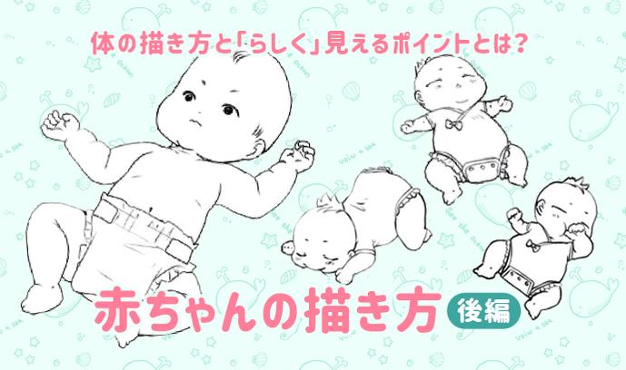 赤ちゃんの体の描き方と「らしく」見えるポイントとは? 赤ちゃんの描き方講座 -後編-