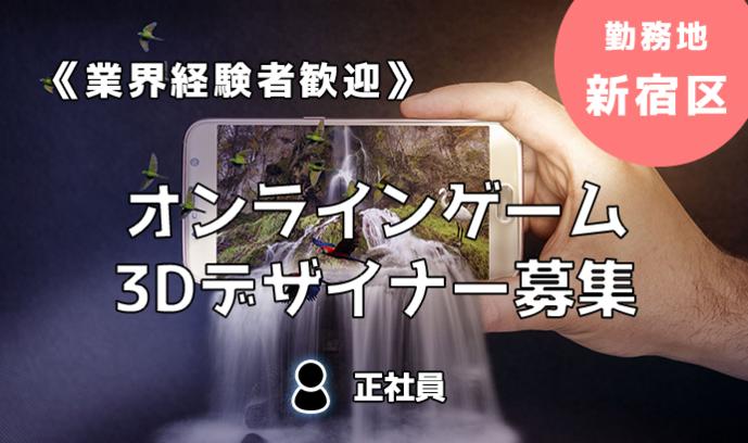 《経験者歓迎!》オンラインゲームの3Dデザイナー募集!勤務地:渋谷区