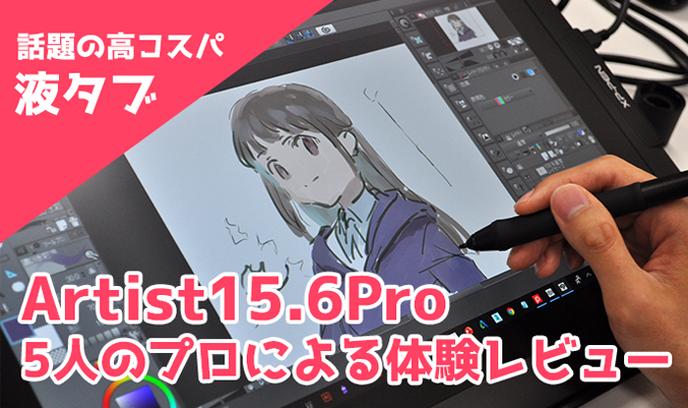 話題の高コスパ液タブ『XP-PEN 「Artist 15.6 Pro」』!5人のプロによる体験レビュー