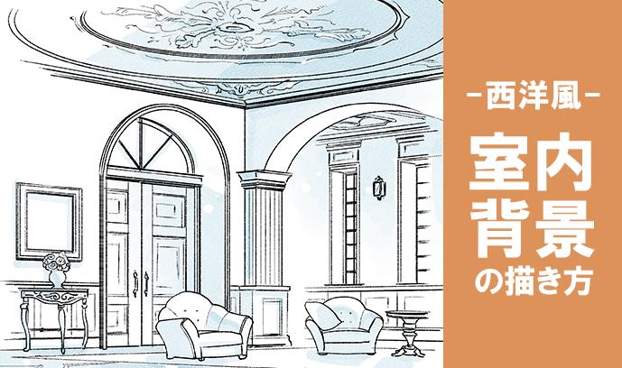 「装飾」と「天井の高さ」が攻略の鍵! 西洋風の室内背景の描き方