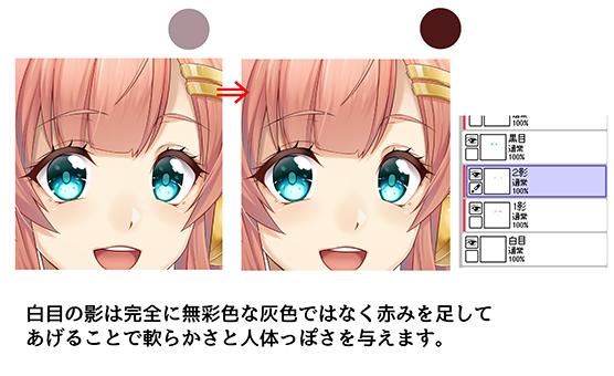 キャラクターに命が灯る目の塗り方メイキング いちあっぷ