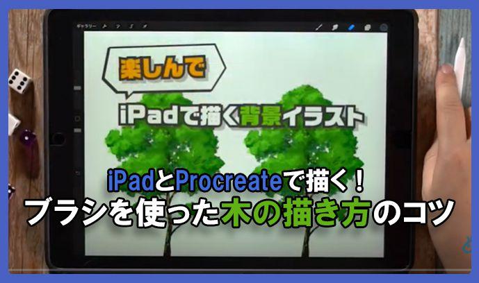 iPadとProcreateで描く!ブラシを使った木の描き方のコツ