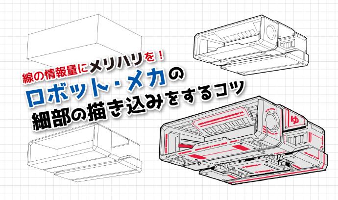 線の情報量にメリハリを! ロボット・メカの細部の描き込みをするコツ