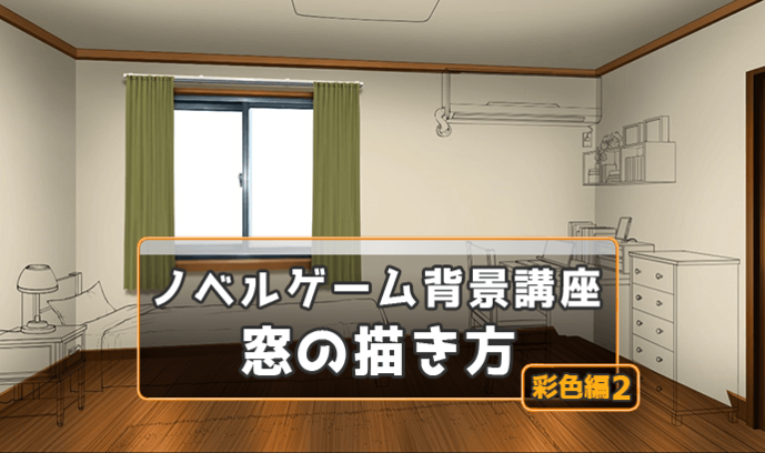 窓の描き方講座 これでノベルゲーム背景イラストが描ける彩色編2