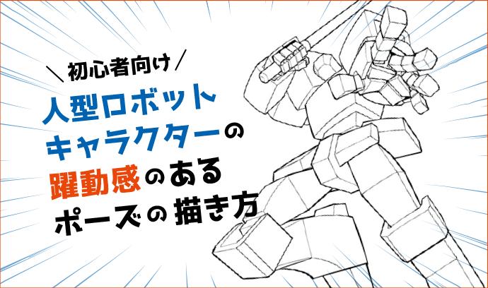 《メカイラスト初心者向け》人型ロボットキャラクターの躍動感のあるポーズの描き方