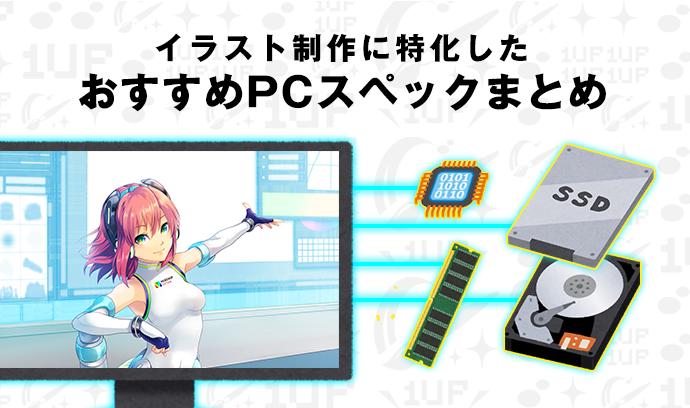 イラスト制作に特化したパソコンがリーズナブルに! オススメPCスペックまとめ