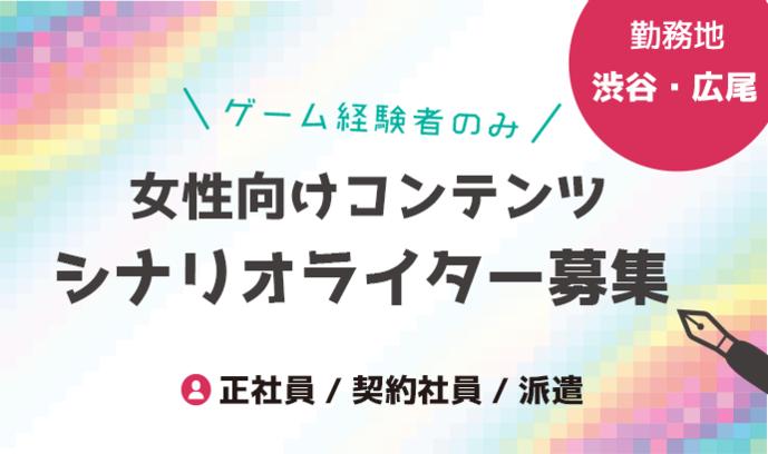 《女性向けコンテンツ》シナリオライター募集!