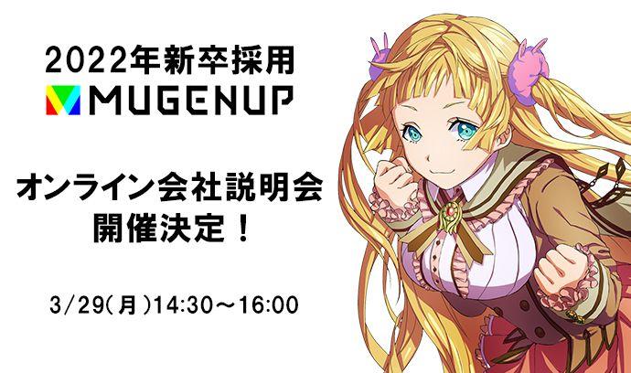 【2022新卒採用】MUGENUPのオンライン会社説明会を開催!ディレクター職を大募集!