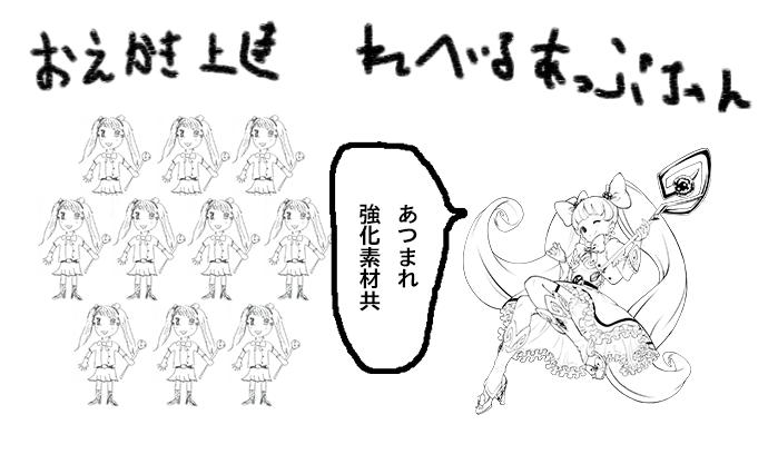 第九話「魔法少女れべるあっぷちゃん」- おえかき上達 れべるあっぷちゃん