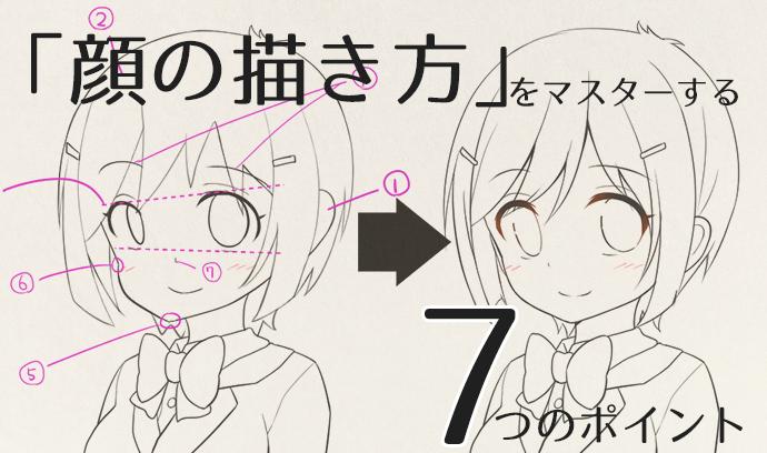 顔の描き方に違和感? 「顔の描き方」をマスターする7つのポイント
