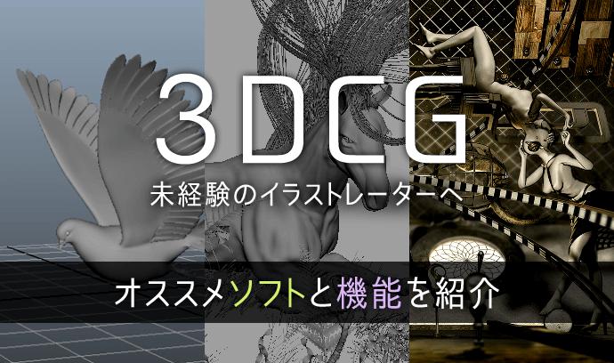 3DCG未経験のイラストレーターへ! オススメソフトと機能を紹介するぞ